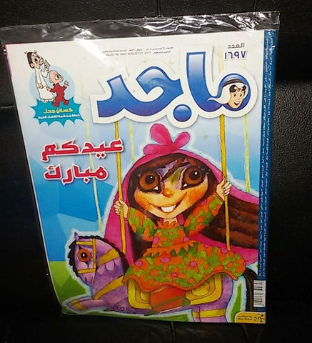 Majid Magazine United Arab Emirates Arabic Comics 2011 No.1697 مجلة ماجد كومكس