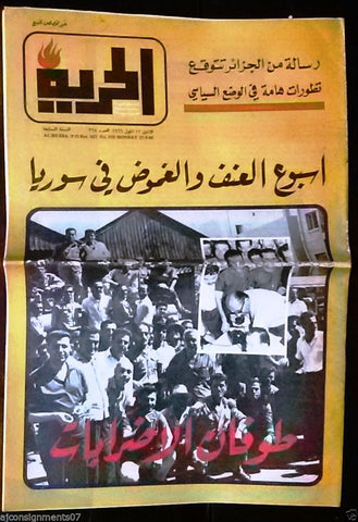 Al Hurria مجلة الحرية Arabic Politics # 328 Magazine 1966