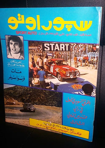 مجلة سبور اوتو Arabic Lebanese No.9 First Year Sport Auto Car RARE Magazine 1973