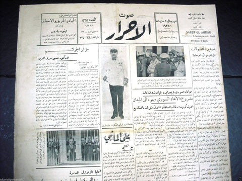 Saout UL Ahrar جريدة صوت الأحرار Arabic Vintage Lebanese Newspapers 5 June 1935