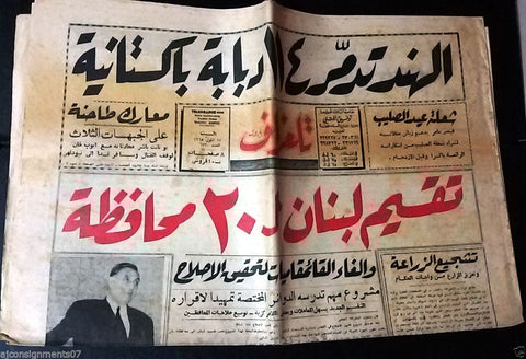 Telegraph جريدة تلغراف Arabic Lebanese Lebanon Aug. 11 Newspaper 1965
