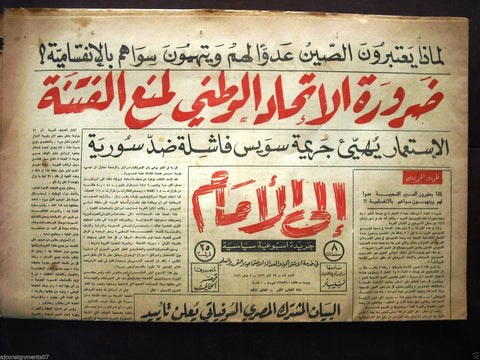 """Ela Al Amam"" جريدة إلى الأمام  Arabic Vintage Lebanese # 59 Newspaper 1966"