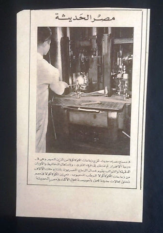 "Coca Cola 4.5""x7"" Egyptian Magazine Arabic Orig. Illustrated Adverts Ads 50s"