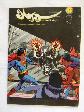 Superman Lebanese Arabic Original Rare Comics 1968 No.243 نادر سوبرمان كومكس