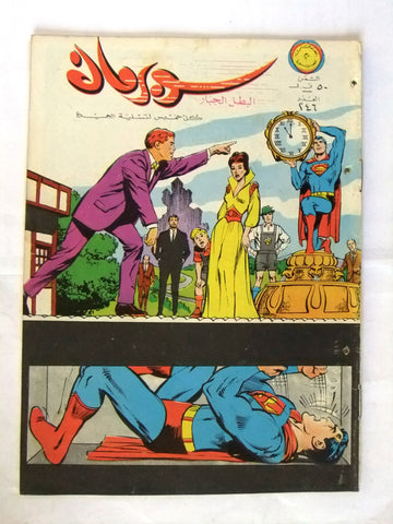 Superman Lebanese Arabic Original Rare Comics 1968 No.246 نادر سوبرمان كومكس