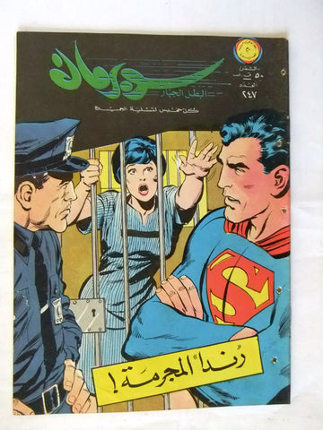 Superman Lebanese Arabic Original Rare Comics 1968 No.247 نادر سوبرمان كومكس