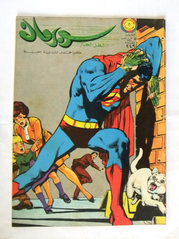Superman Lebanese Arabic Original Rare Comics 1968 No.249 نادر سوبرمان كومكس