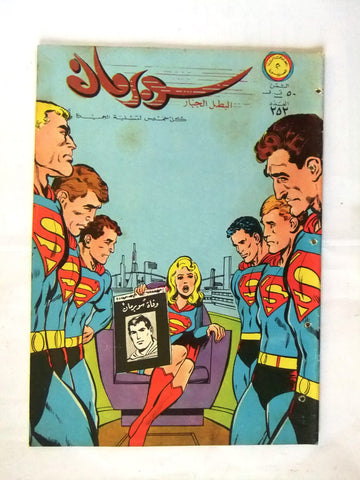 Superman Lebanese Arabic Superwoman Rare Comics 1968 No.252 نادر سوبرمان كومكس