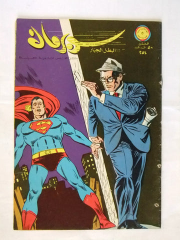 Superman Lebanese Arabic Original Rare Comics 1968 No.254 نادر سوبرمان كومكس