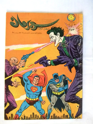Superman Featuring Joker Lebanese Arabic Original Rare Comics 1968 سوبرمان كومكس