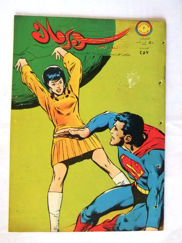 Superman Lebanese Arabic Original Rare Comics 1969 No.257 نادر سوبرمان كومكس