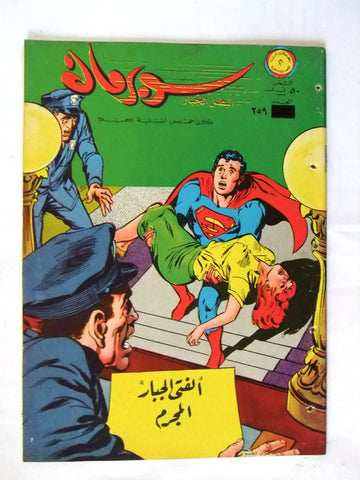 Superman Lebanese Arabic Original Rare Comics 1969 No.259 نادر سوبرمان كومكس