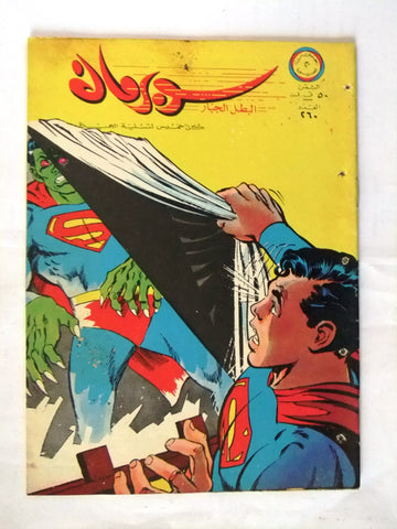 Superman Lebanese Arabic Original Rare Comics 1969 No.260 نادر سوبرمان كومكس