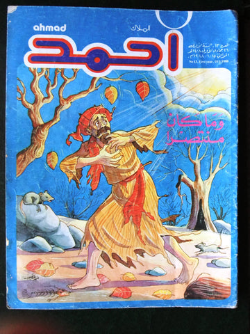 Ahmad Magazine Arabic Lebanese Comics 1988 No.13 (First Year) مجلة أحمد
