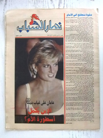 Al Nahar (Diana, Princess of Wales) Lebanese Arabic Supplement Newspaper 1999