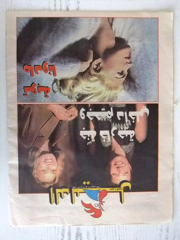 Al Nahar Madonna Lebanese Arabic TV & Cinema Guide Newspaper 1998