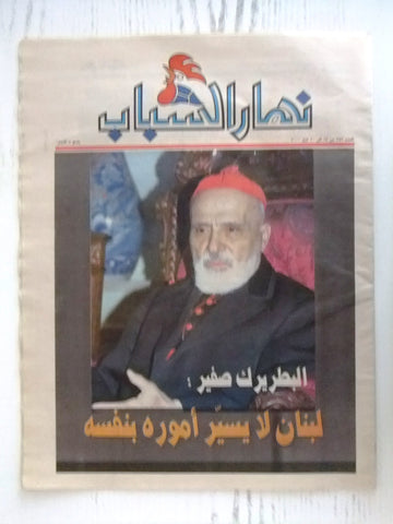 2x Al Nahar Patriarch Boutros Sfeir Lebanese Arabic Supplement Newspaper 2000/01