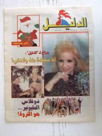 3x Al Nahar Sabah Lebanese Arabic TV & Cinema Guide Arabic Newspaper 1994/2000