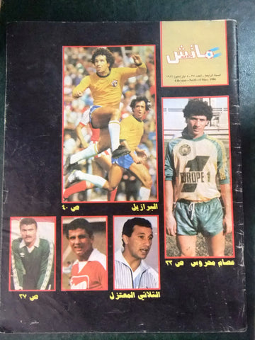 Match مجلة ماتش، كرة قدم Arabic Soccer Football N.35 Magazine 1986