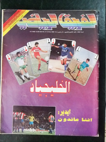 Farik Al Riyadi الفريق الرياضي Arabic Soccer Football  #29 Magazine 1988