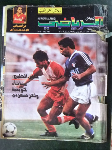 Al Watan Al Riyadi الوطن الرياضي Arabic Soccer Football #88 Magazine 1986