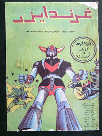 Grendizer UFO غرندايزر Arabic Comics Lebanese Original Color  #9 Magazine 80s