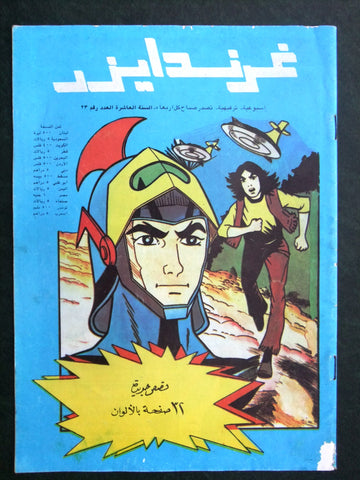 Grendizer UFO غرندايزر Arabic Comics Lebanese Original Color  #23 Magazine 80s