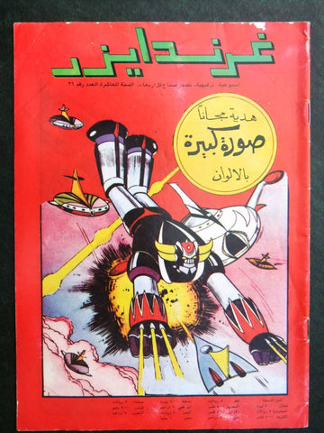 Grendizer UFO غرندايزر Arabic Comics Lebanese Original Color  #26 Magazine 80s