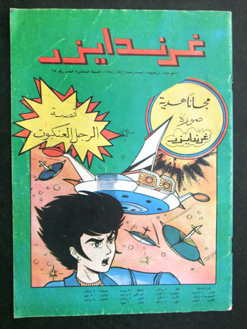 Grendizer UFO غرندايزر Arabic Comics Lebanese Original Color  #25 Magazine 80s