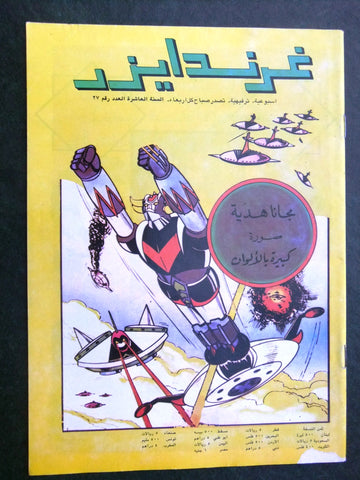 Grendizer UFO غرندايزر Arabic Comics Lebanese Original Color  #27 Magazine 80s