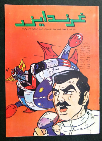 Grendizer UFO غرندايزر Arabic Comics Lebanese Original Color #29 Magazine 80s