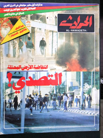 El Hawadess مجلة الحوادث Arabic Lebanese Dec. 25 Magazine 1987