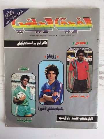Farik Al Riyadi الفريق الرياضي Arabic Soccer Football 1st Year  #2 Magazine 1985