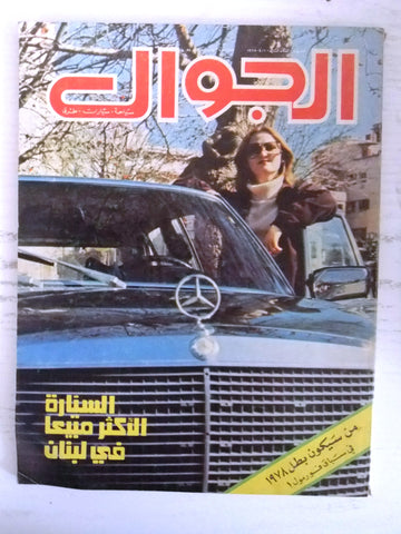 مجلة الجوال Arabic #2 (First Year) Al Jawal Cars سيارات Lebanese Magazine 1978