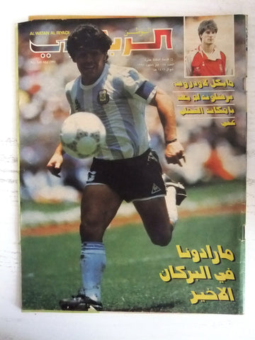 Al Watan Riyadi الوطن الرياضي Arabic Maradona Soccer Football #148 Magazine 1991