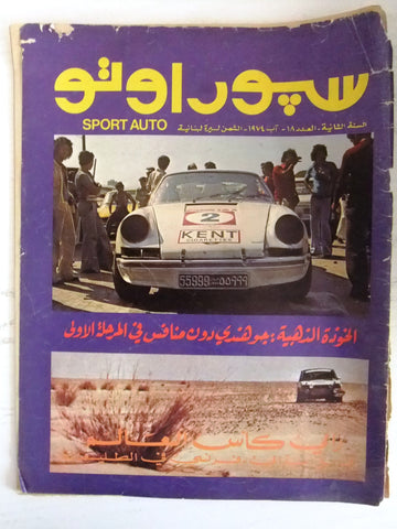 مجلة سبور اوتو Arabic Lebanese #18 Rally Sport Auto Car Race Magazine 1974