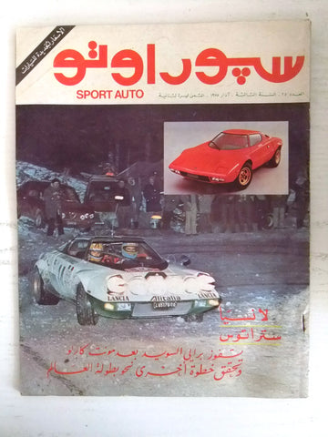 مجلة سبور اوتو Arabic Lebanese #25 Rally Sport Auto Car Race Magazine 1975