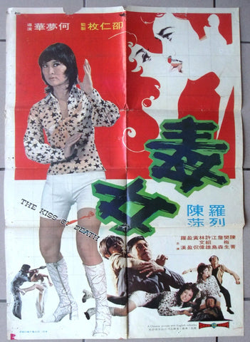 The Kiss of Death (Du nu) Poster