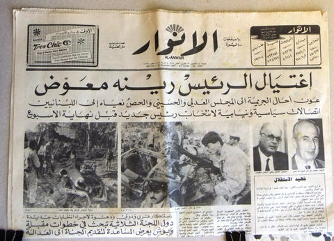 Al Anwar الأنوار Lebanon Arabic Lebanese إغتيال رنيه معوض Beirut Newspaper 1989