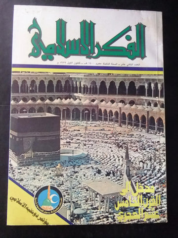 مجلة الفكر الإسلامي Lebanese # 12 Vol. 8 Arabic Islamic Magazine 1979