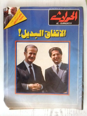 El Hawadess مجلة الحوادث Arabic Beirut Lebanese March 9 Magazine 1984