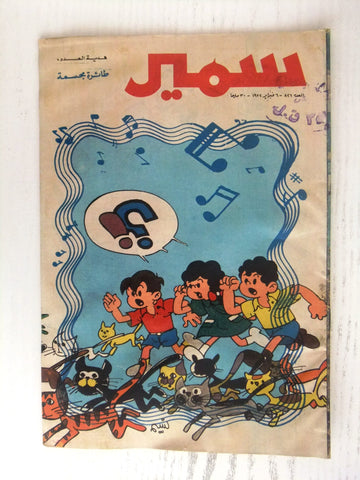 Samir سمير كومكس Arabic Color Egyptian Comics No. 826 Magazine 1972