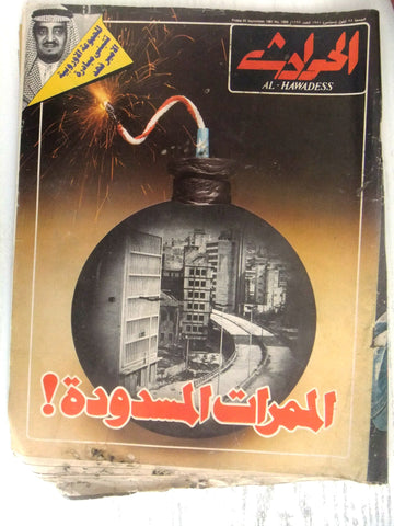 \Hawadess مجلة الحوادث Arabic Lebanese Sept. 25 Magazine 1981