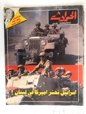 El Hawadess مجلة الحوادث Arabic Lebanese Sept. 12 Magazine 1980