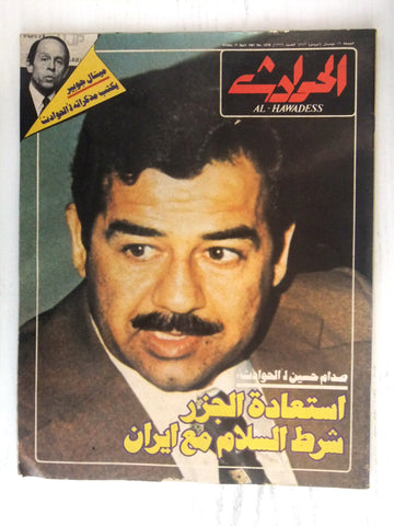 El Hawadess مجلة الحوادث Arabic Lebanese April 17 Magazine 1981