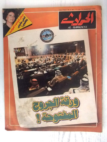El Hawadess مجلة الحوادث Arabic Lebanese Feb. 6 Magazine 1981