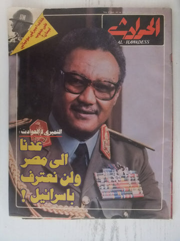 El Hawadess مجلة الحوادث Arabic Lebanese March 27 Magazine 1981