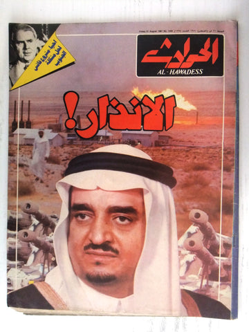 El Hawadess مجلة الحوادث Arabic Lebanese Aug. 21 Magazine 1981