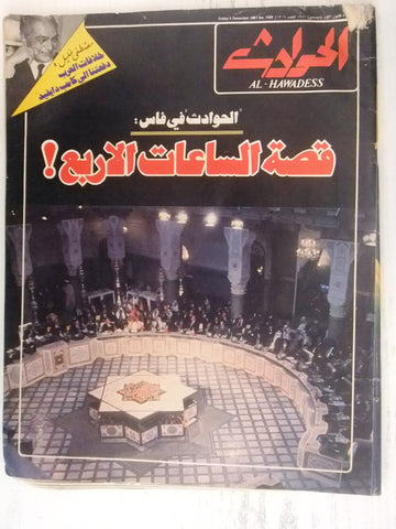 El Hawadess مجلة الحوادث Arabic Lebanese Dec. 4 Magazine 1981