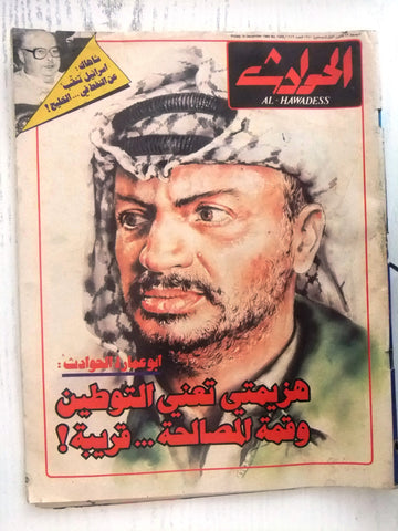 El Hawadess مجلة الحوادث Arabic Lebanese Dec. 19 Magazine 1980